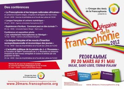 Quinzaine de la Francophonie 2012 au Sénégal photo prise sur le site www.auf.org